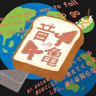 otogame_episode_artwork.jpg