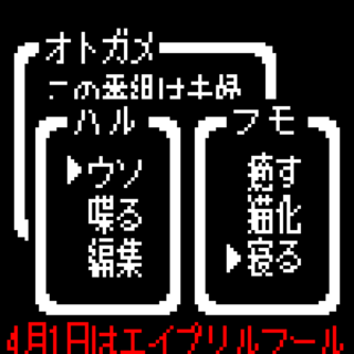 otogame_episode_artwork.png