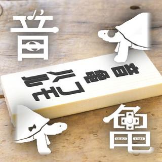otogame_episode_artwork2.jpg